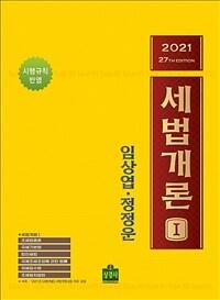 2021 세법개론 - 전2권
