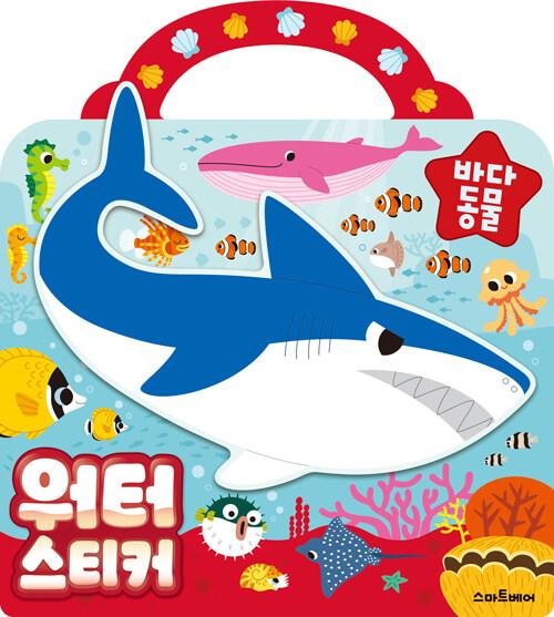 워터스티커 : 바다 동물