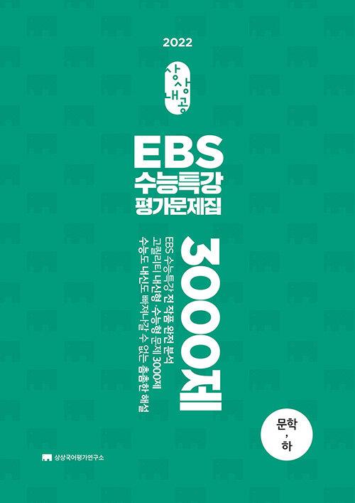 상상내공 EBS 수능특강 평가문제집 문학(하) 3000제 (2021년)