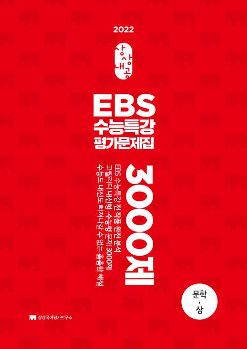 상상내공 EBS 수능특강 평가문제집 문학(상) 3000제 (2021년)