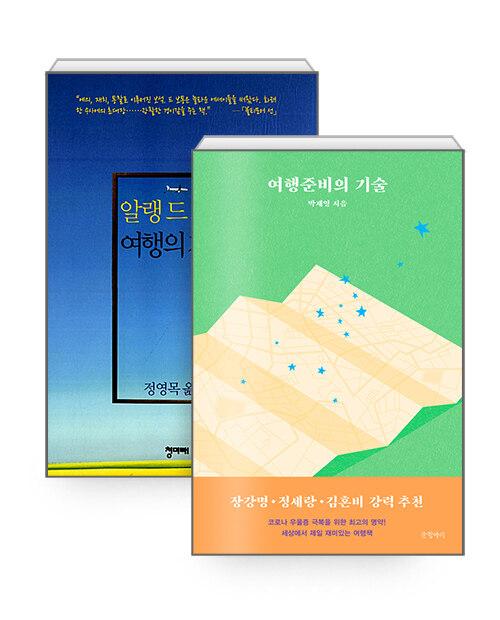 [세트] 여행준비의 기술 + 여행의 기술 - 전2권