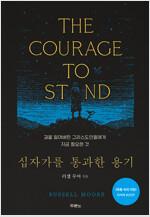 십자가를 통과한 용기