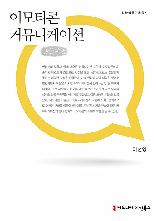 이모티콘 커뮤니케이션 (큰글씨책)