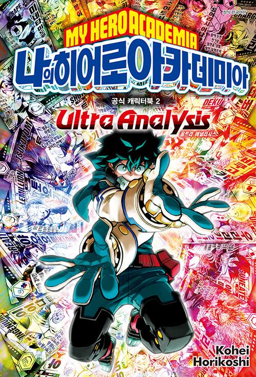 나의 히어로 아카데미아 공식 캐릭터북 Ultra Archive 2