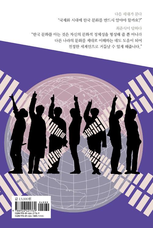 세계를 흥 넘치게 하라 : 세계를 놀라게 한 한국 문화의 힘