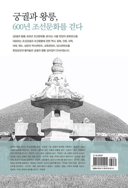 궁궐과 왕릉, 600년 조선문화를 걷다
