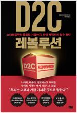D2C 레볼루션