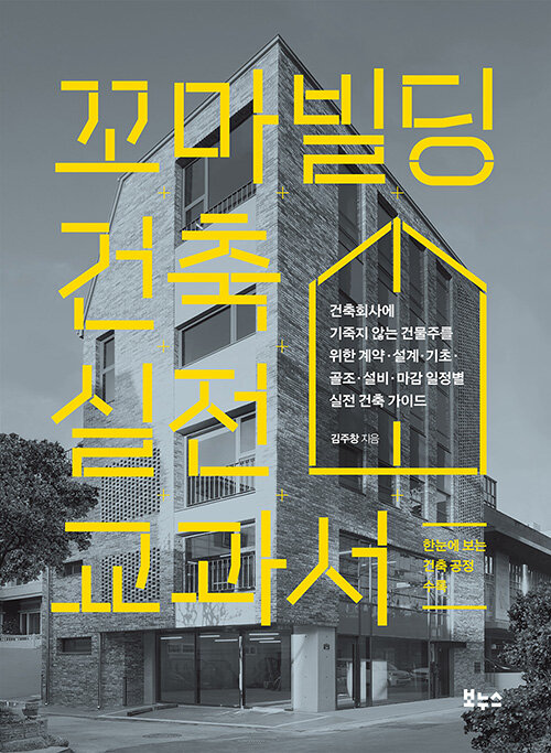 꼬마빌딩 건축 실전 교과서