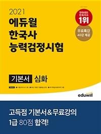 2021 에듀윌 한국사 능력 검정시험 기본서 심화(1.2.3급)