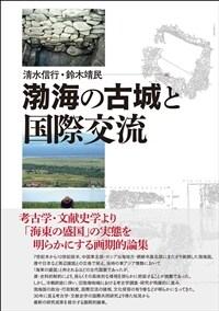 渤海の古城と国際交流