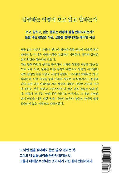 다다다 : 보다 읽다 말하다 : 김영하 인사이트 3부작