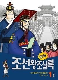 만화 조선왕조실록 1