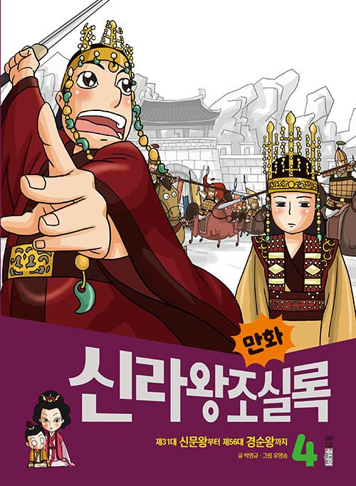 만화 신라왕조실록 4
