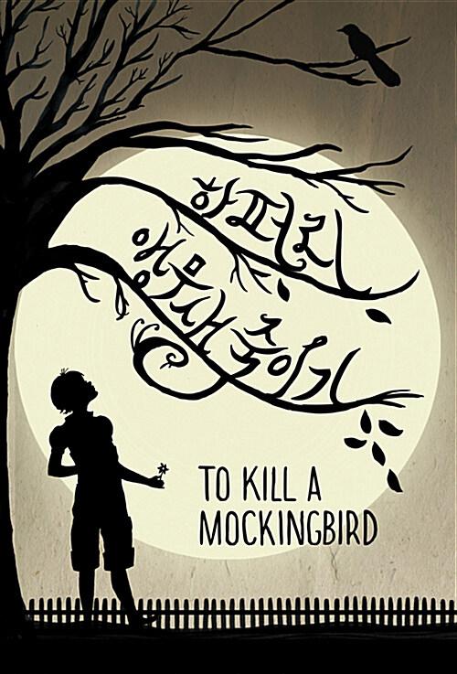 앵무새 죽이기