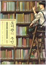 [고화질세트] 도서관의 주인 (총15권/완결)