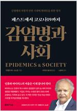 감염병과 사회