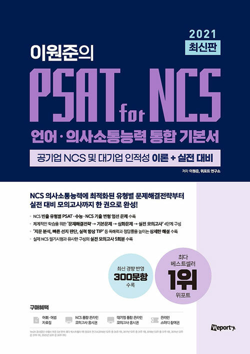 2021 최신판 위포트 이원준의 PSAT for NCS 언어 · 의사소통능력 통합 기본서