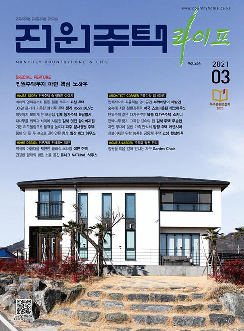 전원주택 라이프 2021.3