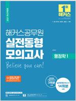 2021 해커스공무원 실전동형모의고사 행정학 1