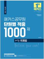 2021 해커스공무원 단원별 적중 1000제 패권 국제법