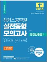 2021 해커스공무원 실전동형모의고사 행정법총론 1