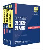2022 해커스경찰 갓대환 형사법 기본서 세트 - 전3권