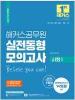 2021 해커스공무원 실전동형모의고사 사회 1
