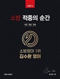 [STEP 4] 2021 김수환 영어 소방 적중의 순간