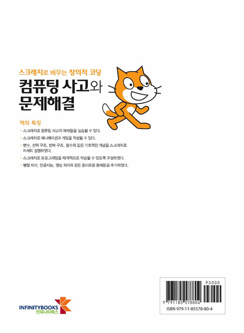 (스크래치로 배우는 창의적 코딩) 컴퓨팅사고와 문제해결 : Scratch 3.0
