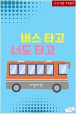 버스 타고 너도 타고