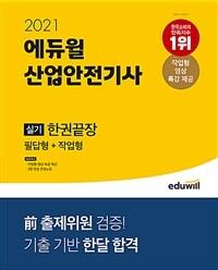 2021 에듀윌 산업안전기사 실기 한권끝장 : 필답형 + 작업형