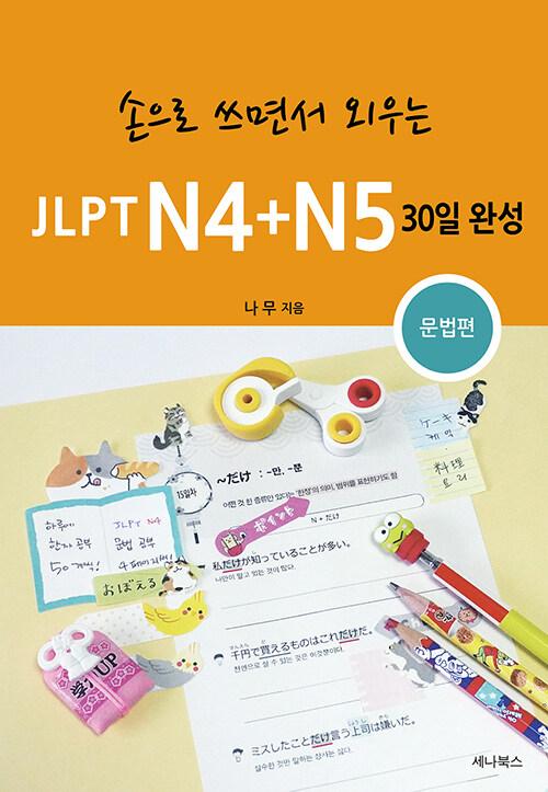 손으로 쓰면서 외우는 JLPT N4 + N5 30일 완성 : 문법편