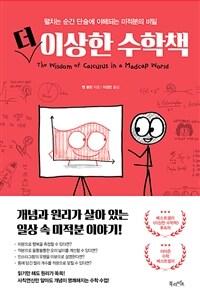 더 이상한 수학책