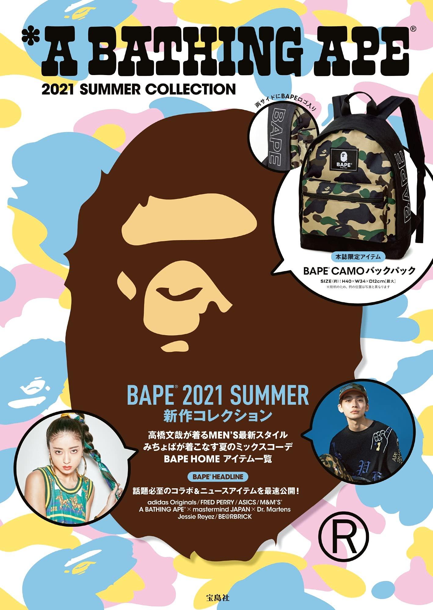 A BATHING APE® 2021 SUMMER COLLECTION (e-MOOK 寶島社ブランドムック)