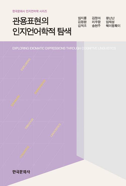 관용표현의 인지언어학적 탐색