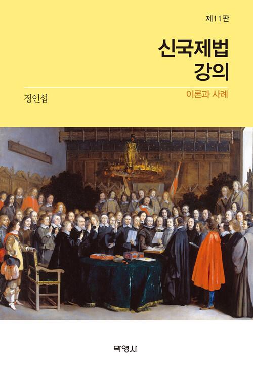 신국제법강의 : 이론과 사례 / 제11판