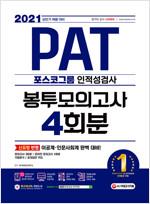 2021 상반기 채용대비 PAT 포스코그룹 인적성검사 봉투모의고사 4회분
