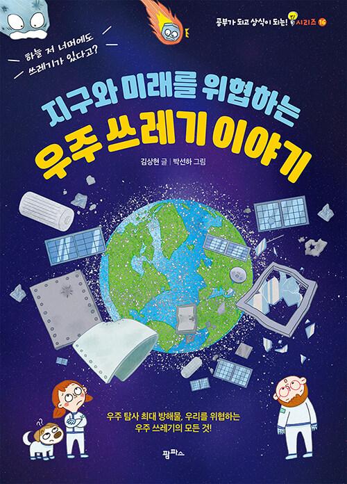 지구와 미래를 위협하는 우주 쓰레기 이야기