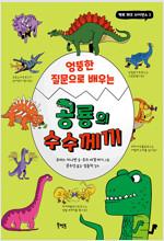 엉뚱한 질문으로 배우는 공룡의 수수께끼