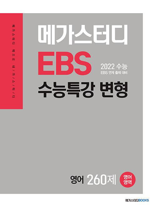 메가스터디 EBS 수능특강 변형 N제 영어영역 영어 260제 (2021년)