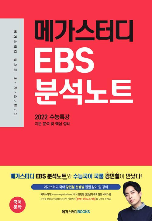 메가스터디 EBS 분석노트 수능특강 국어 문학 (2021년)