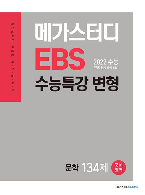 메가스터디 EBS 수능특강 변형 N제 국어영역 문학 134제 (2021년)