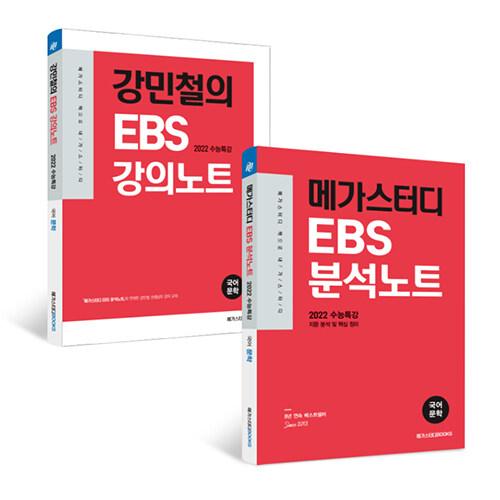 메가스터디 EBS 분석노트 수능특강 국어 문학 + 강민철의 EBS 강의노트 세트 - 전2권 (2021년)