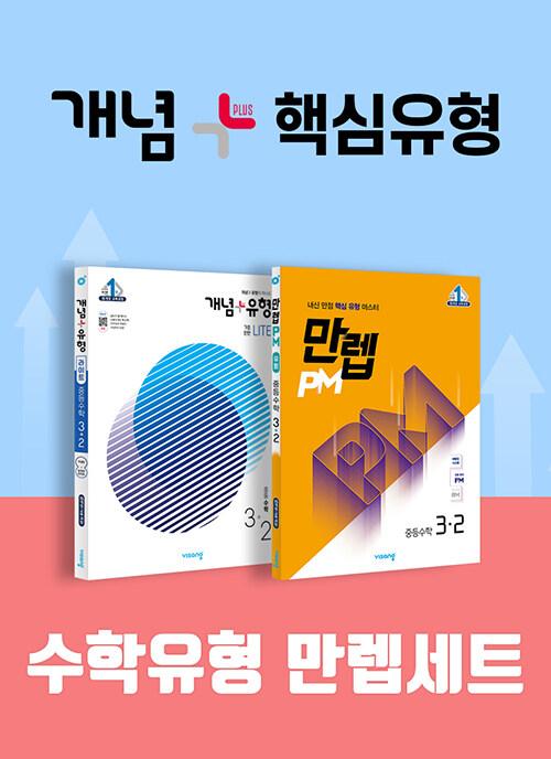 [세트] 비상 수학유형 만렙PM 세트 3-2 (개념+유형 / 만렙PM) (2021년) - 전2권