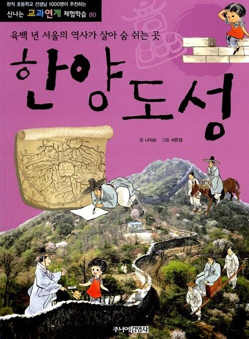 한양도성 : 육백 년 서울의 역사가 살아 숨 쉬는 곳