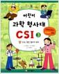 [중고] 어린이 과학 형사대 CSI 3