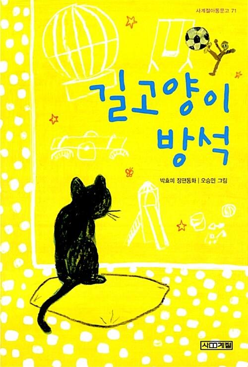 [중고] 길고양이 방석