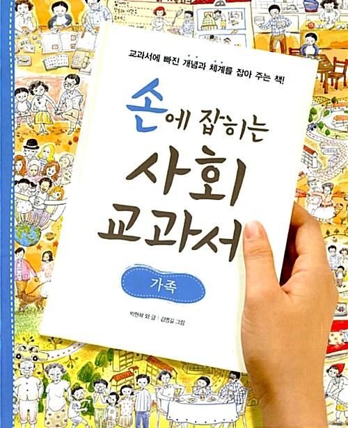 손에 잡히는 사회 교과서 08