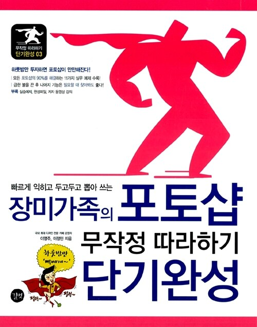 장미가족의 포토샵 무작정 따라하기 단기완성