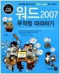 [중고] 워드 2007 무작정 따라하기